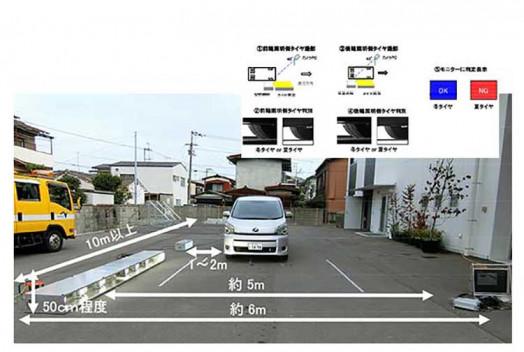 В Японии тестируют систему идентификации зимних шин
