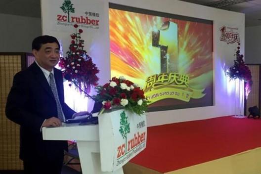 ZC Rubber открыла европейское представительство