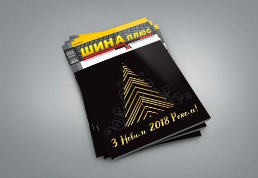 Новый номер журнала «Шина плюс» уже в продаже